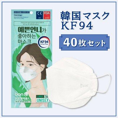 【韓国マスク】KF94-3D イェップンオンニ【40枚セット】