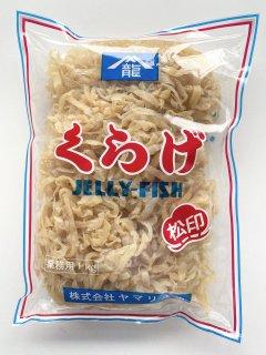 塩くらげ松印1kg(6mm幅カット品)国内製造品