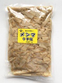 薄塩メンマ1kg【国内製造品】