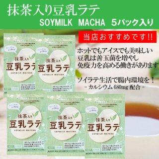 市価300円【豆乳ラテ抹茶入り5パック】13g×5