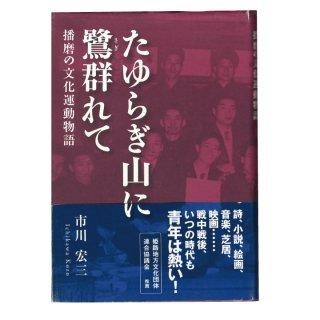 市価2800円【たゆらぎ山に鷺群れて-播磨の文化運動物語-】