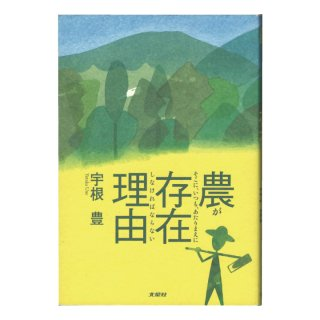 市価1600円【農がそこに、いつも、あたりまえに存在しなければならない理由】