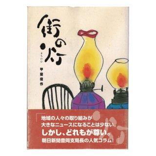 市価940円【街の灯-朝日新聞豊岡支局長の人気コラム】