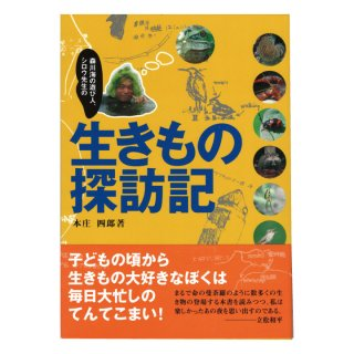 市価1200円【生きもの探訪記-森川海の遊び人-】