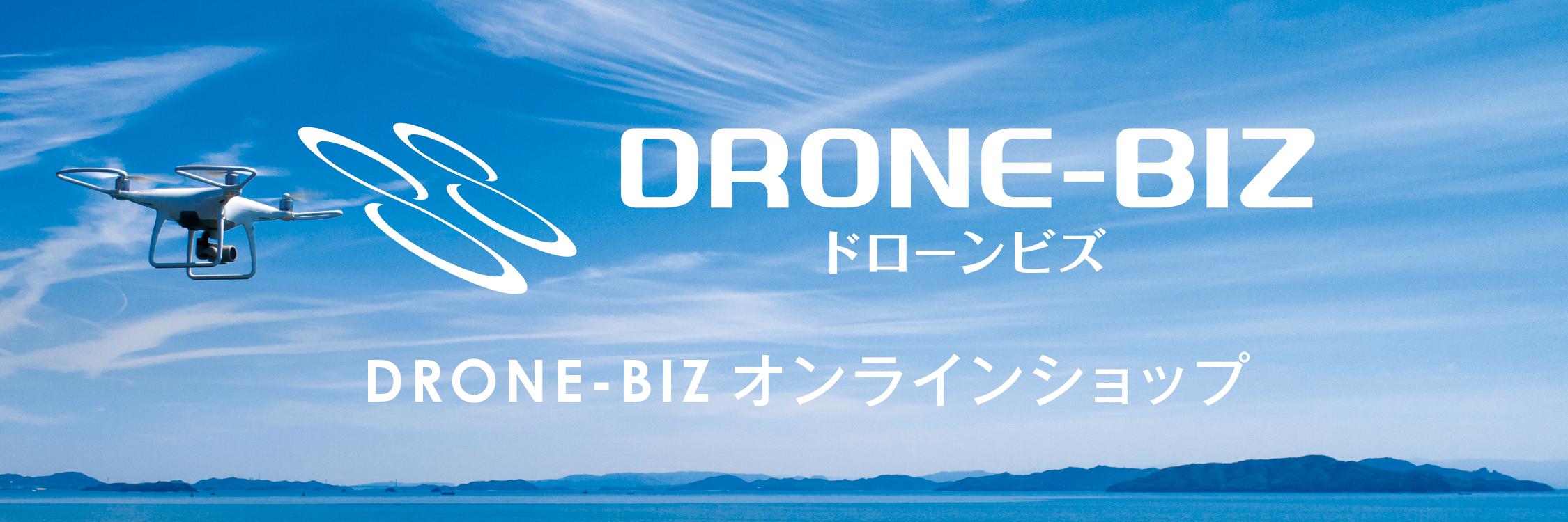 DRONE-BIZ オンラインショップ