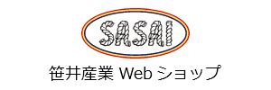 笹井産業Webショップ