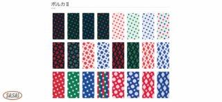 【畳へり】ポルカ� 5m・10m・42m販売 <水玉・ひし形模様 かわいい畳へりシリーズ>