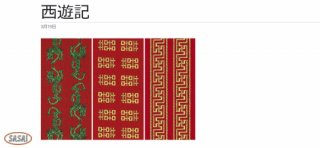 【畳へり】西遊記 全3種類 4m・42m販売 <インパクトのある色柄・中華柄>