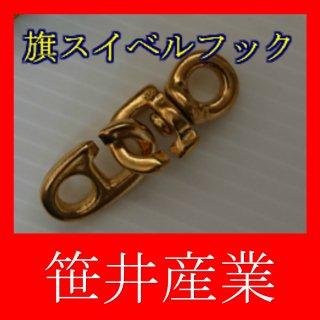 【ロープ付属品】旗スイベルフック 50mm・90mm <旗掲揚の使用に>船舶・海事用・陸事用・防災・アウトドア等に