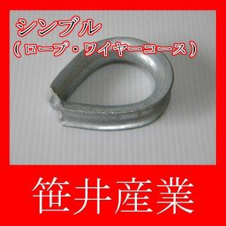 【ロープ金具】シンブル <ロープを保護に最適!金具>船舶・海事用・陸事用・防災・アウトドア等に