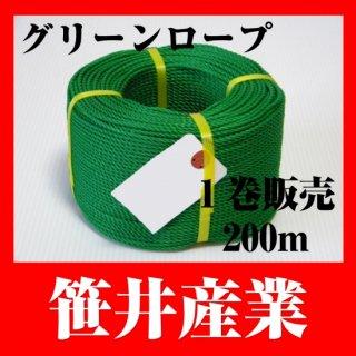【ロープ】グリーンロープ 直径3mm・4mm 200m1巻販売 国旗掲揚ロープ・旗掲揚ロープ・船舶・海事用・陸事用・防災・アウトドア等オールマイティのロープ!