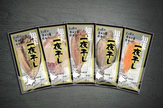 北海道民の一夜干し5点セット上撰 (無添加食品)