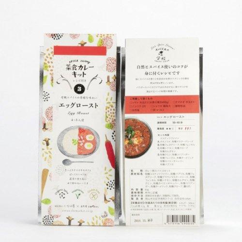 いなほ屋 × cotan / 菜食カレーキット【3】 エッグロースト 4〜5人前