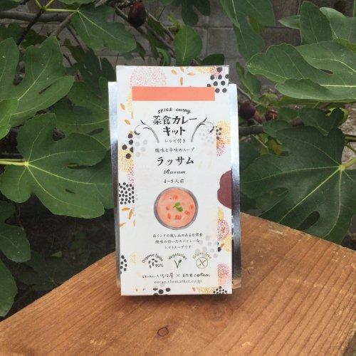 いなほ屋 × cotan / 菜食カレーキット ラッサム 4〜5人前