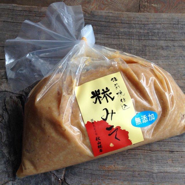 秋山糀店 / 糀みそ(米味噌) 1kg