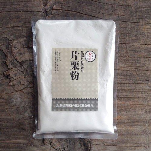 サン・スマイル / 無肥料自然栽培 片栗粉 200g