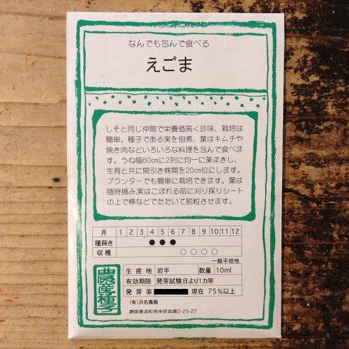 浜名農園 / 伝統野菜種子 えごま