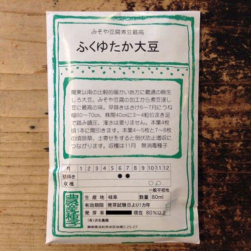 浜名農園 / 伝統野菜種子 ふくゆたか大豆