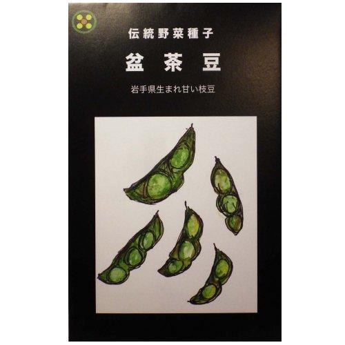 浜名農園 / 伝統野菜種子 盆茶豆(茶豆枝豆)