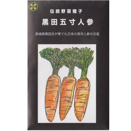 浜名農園 / 伝統野菜種子 黒田五寸人参
