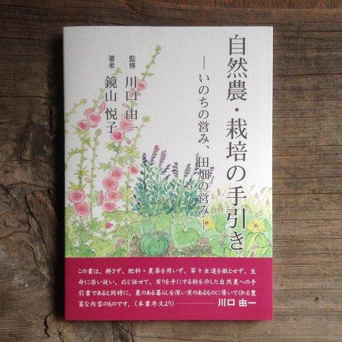 自然農・栽培の手引き-いのちの営み、田畑の営み- / 鏡山悦子