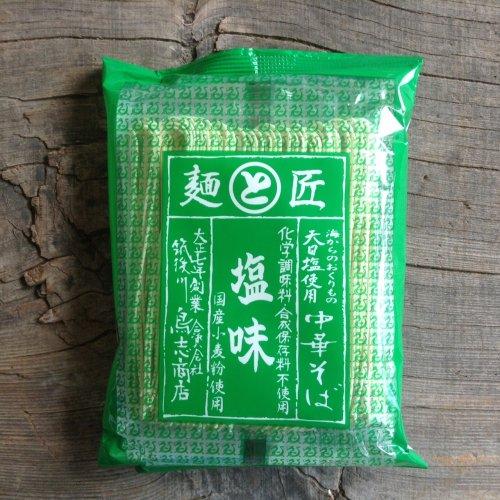 鳥志商店 / 博多中華そば 塩味 120g(1食入)