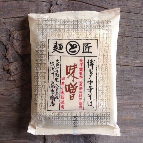 鳥志商店 / 博多中華そば 味噌 110g(1食入)
