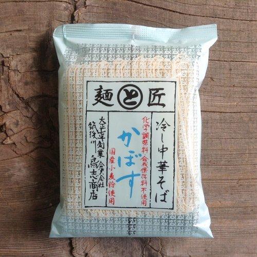 鳥志商店 / 冷し中華そば かぼす味 130g(1食入)