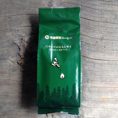 ウインドファーム / 有機栽培コーヒー ハチドリのひとしずく(粉) 200g