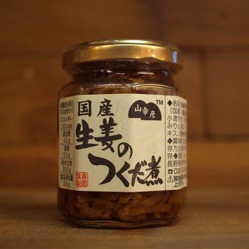 小林農園 / 山幸彦 国産生姜のつくだ煮 115g