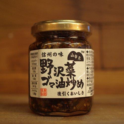 小林農園 / 山幸彦 野沢菜ゴマ油炒め 125g