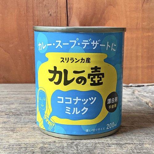 第3世界ショップ / カレーの壺 ココナッツミルク 200ml