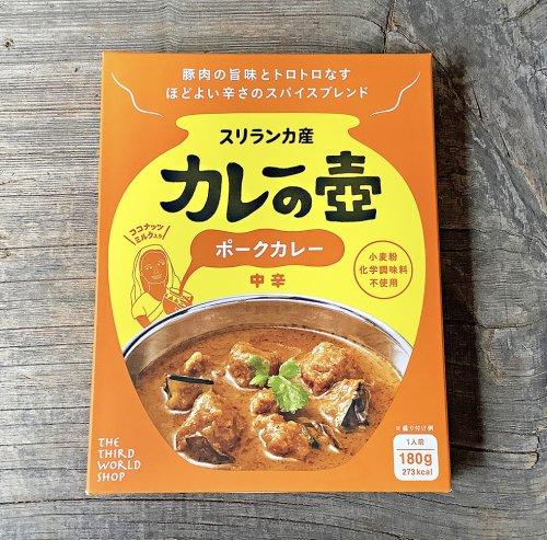 第3世界ショップ / カレーの壺 ポークカレー 中辛 180g(1人前)