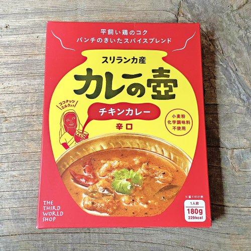 第3世界ショップ / カレーの壺 チキンカレー 辛口 180g(1人前)