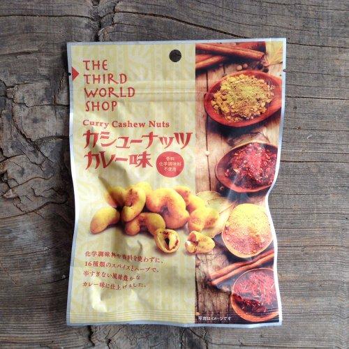 第3世界ショップ / カシューナッツ カレー味 60g