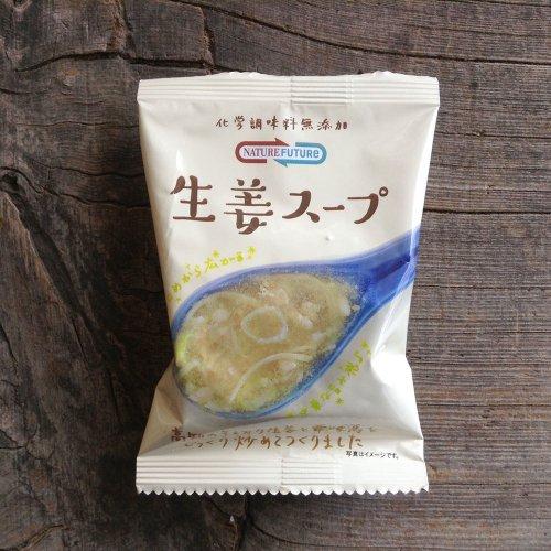 コスモス食品 / 生姜スープ 10.6g(1食分)
