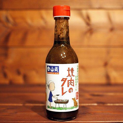 山蔵 / 焼肉のタレ 300ml