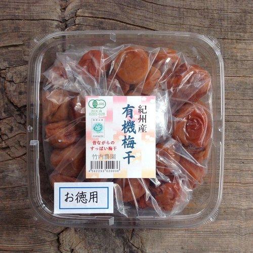 竹内農園 / 紀州産 有機梅干 お徳用 500g