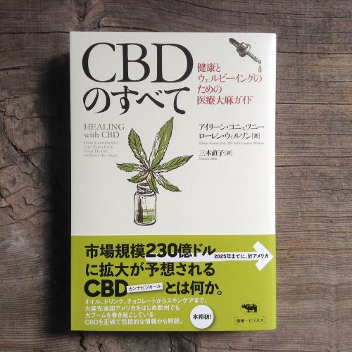 CBDのすべて 健康とウェルビーイングのための医療大麻ガイド