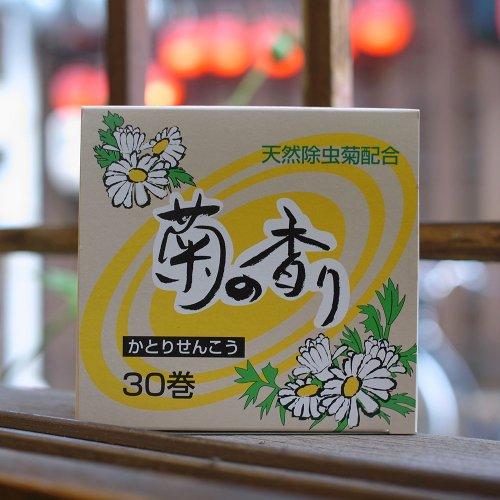 児玉兄弟商会 / 菊の香り 蚊取り線香 30巻入り