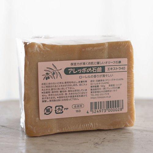 アレッポの石鹸 / アレッポの石鹸 エキストラ40 180g