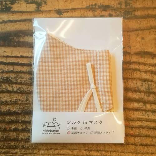 アルデバラン / シルクinマスク 茶綿チェック
