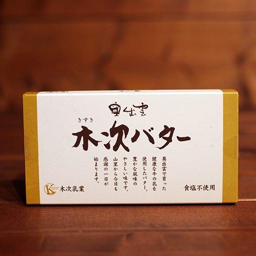 木次乳業 / 奥出雲木次バター(食塩不使用) 150g