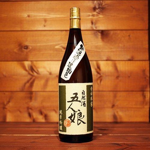 <img class='new_mark_img1' src='https://img.shop-pro.jp/img/new/icons31.gif' style='border:none;display:inline;margin:0px;padding:0px;width:auto;' />寺田本家 / 五人娘 純米吟醸酒 1800ml