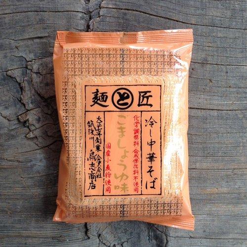 鳥志商店 / 冷し中華そば ごましょうゆ味 130g(1食入)