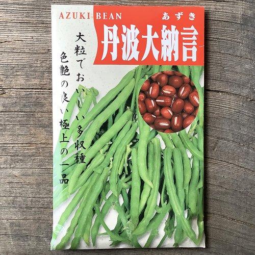浜名農園 / 伝統野菜種子 丹波大納言あずき