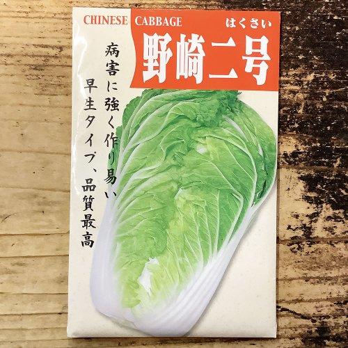 浜名農園 / 伝統野菜種子 白菜 野崎二号