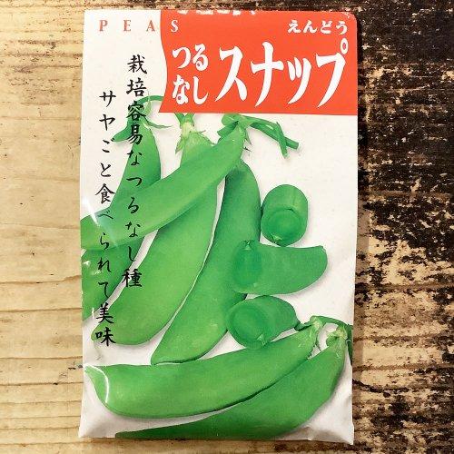 浜名農園 / 伝統野菜種子 つるなしスナップえんどう