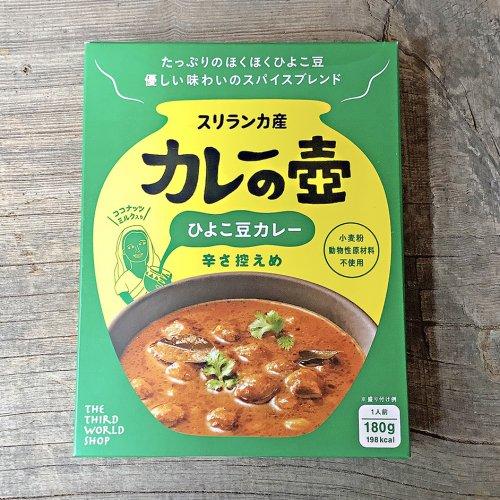 第3世界ショップ / カレーの壺 ひよこ豆カレー 辛さ控えめ 180g(1人前)