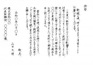 ビジネスレター代筆 封筒宛名印刷 封入 発送代行有り(楷書・筆ペン/ペン字)